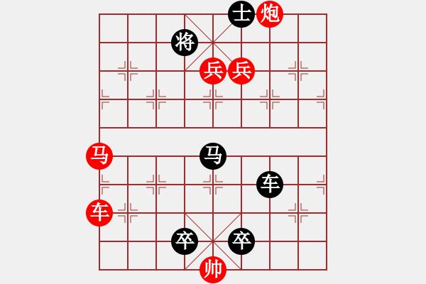 象棋棋谱图片:第299关 张松献图 - 步数:0