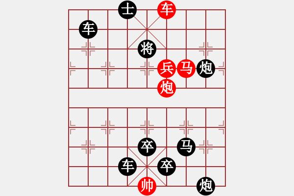 象棋棋谱图片:抉尽藩篱 红胜 - 步数:10