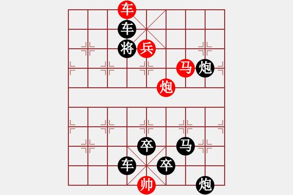 象棋棋谱图片:抉尽藩篱 红胜 - 步数:15