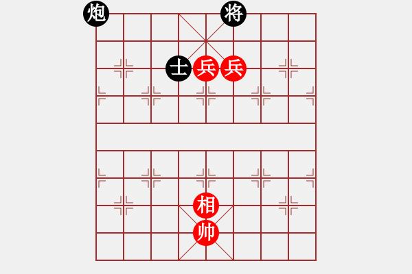 象棋谱图片:第24局 三高兵相巧胜炮双士 - 步数:10