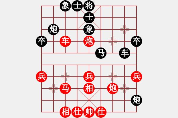 象棋棋谱图片:2020女子冠亚军决赛(赵冠芳vs唐丹) - 步数:40
