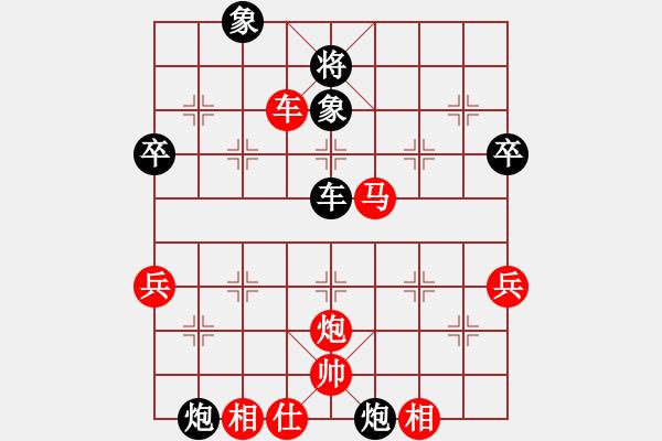 象棋棋谱图片:2020女子冠亚军决赛(赵冠芳vs唐丹) - 步数:69