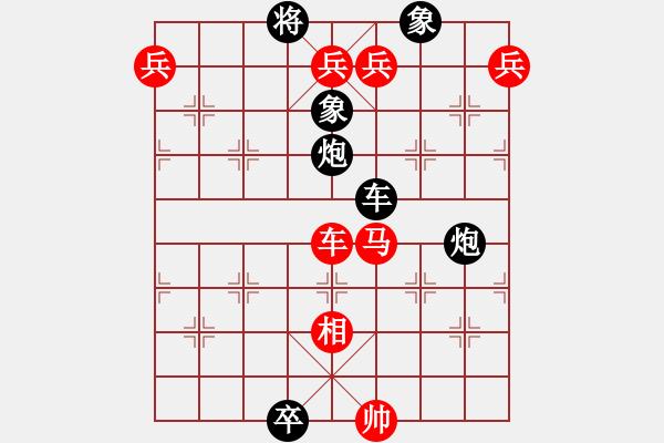 象棋棋谱图片:第62局 赤壁鏖兵(改进局) - 步数:20