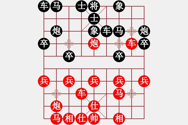 象棋棋谱图片:太上老老君(6段)-和-炫锋红颜馨(2段) - 步数:20