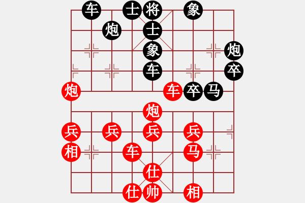 象棋棋谱图片:太上老老君(6段)-和-炫锋红颜馨(2段) - 步数:40