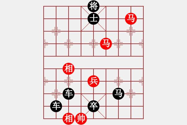 象棋棋谱图片:第129局 饮马长江 - 步数:10