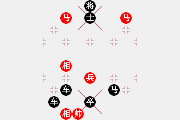 象棋棋谱图片:第129局 饮马长江 - 步数:15