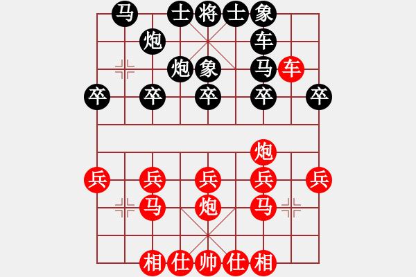 象棋棋谱图片:许文章 先负 邓传礼 - 步数:20