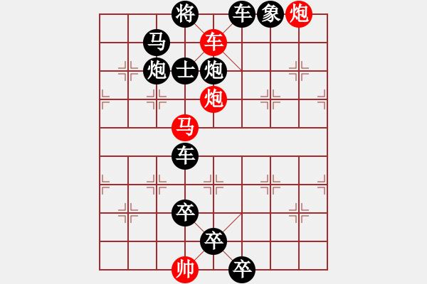象棋棋谱图片:017 亢极必败 - 步数:0