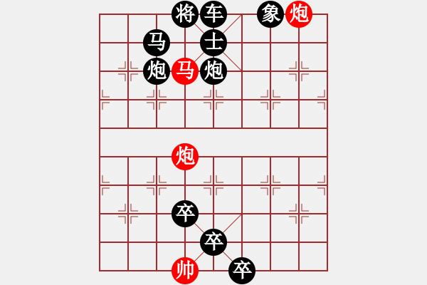 象棋棋谱图片:017 亢极必败 - 步数:9