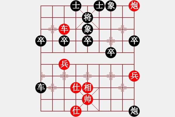 象棋棋谱图片:河南社体中心 党斐 胜 陕西社体中心 李小龙 - 步数:60