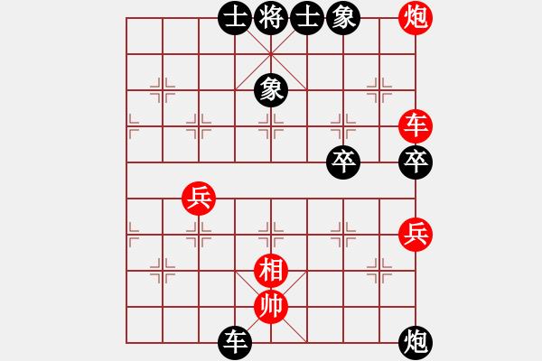 象棋棋谱图片:河南社体中心 党斐 胜 陕西社体中心 李小龙 - 步数:70