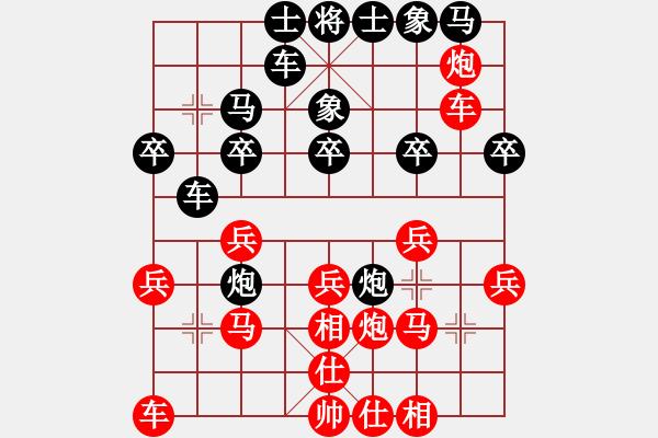 象棋棋谱图片:1 - 步数:20