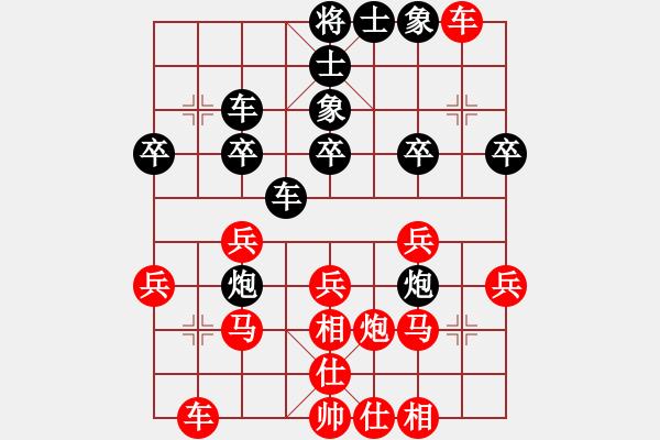 象棋棋谱图片:1 - 步数:30