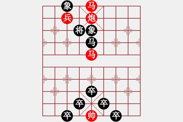 象棋棋谱图片:第273局 破釜焚舟 - 步数:20
