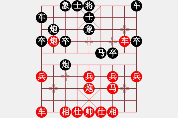 象棋棋谱图片:郑惟桐 先胜 孙勇征 - 步数:20