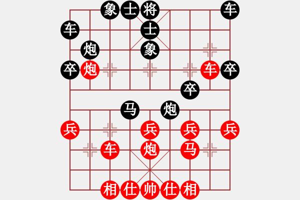 象棋棋谱图片:郑惟桐 先胜 孙勇征 - 步数:30