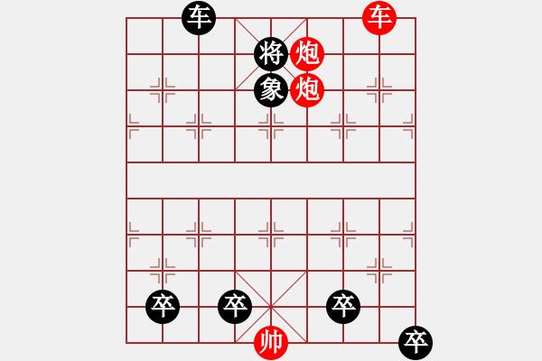 象棋棋谱图片:第58局 新中外二圣 - 步数:20