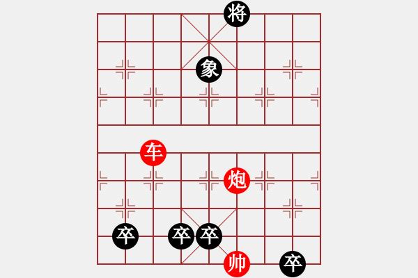 象棋棋谱图片:第58局 新中外二圣 - 步数:30