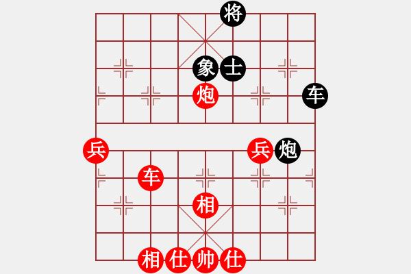 象棋棋谱图片:杭州 王天一 胜 河南 曹岩磊 - 步数:90
