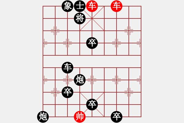 象棋棋谱图片:第243局 二仙传道 - 步数:10