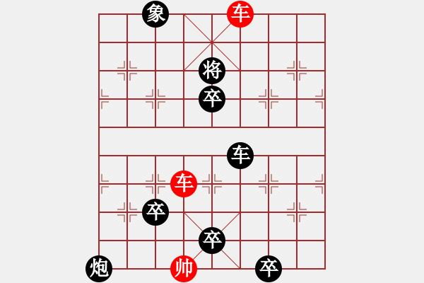象棋棋谱图片:第243局 二仙传道 - 步数:20