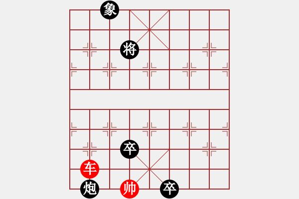 象棋棋谱图片:第243局 二仙传道 - 步数:43
