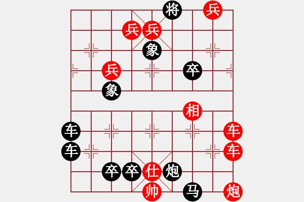 象棋棋谱图片:二出祁山 - 步数:0