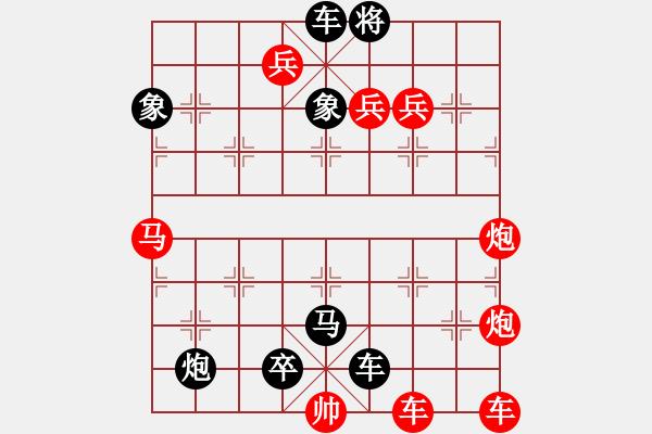 象棋谱图片:第253局 八虎征西 - 步数:0