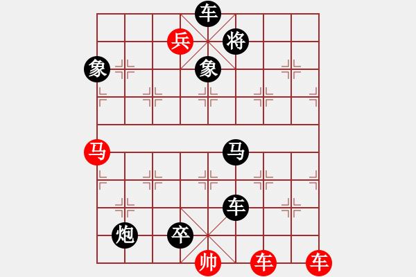 象棋谱图片:第253局 八虎征西 - 步数:10