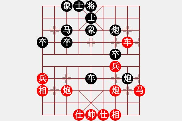 象棋棋谱图片:2016智英赛象棋男7轮郑维恫先和曹岩磊 - 步数:40