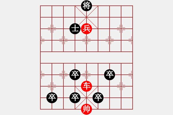 象棋棋谱图片:第312局 暗平五路 - 步数:0