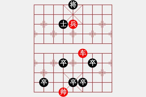 象棋棋谱图片:第312局 暗平五路 - 步数:10