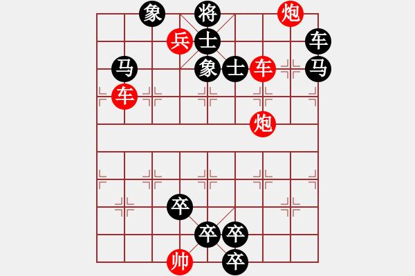 象棋棋谱图片:第184局 神斧开山、五丁凿路 - 步数:0