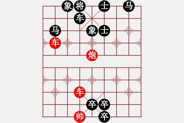 象棋棋谱图片:第184局 神斧开山、五丁凿路 - 步数:10
