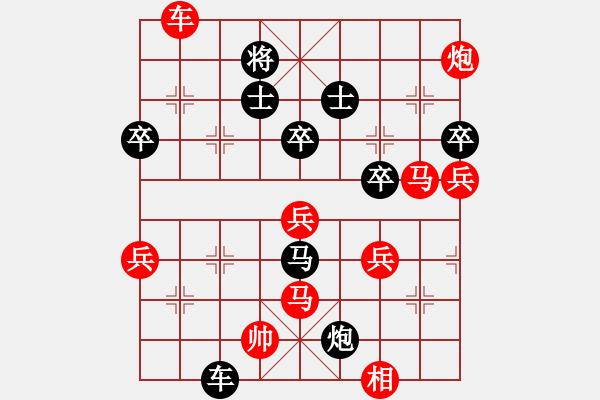 象棋棋谱图片:湖北 洪智 胜 北京 蒋川 - 步数:90