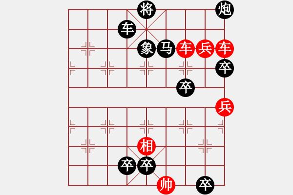 象棋棋谱图片:第239局 长坂救主 - 步数:0