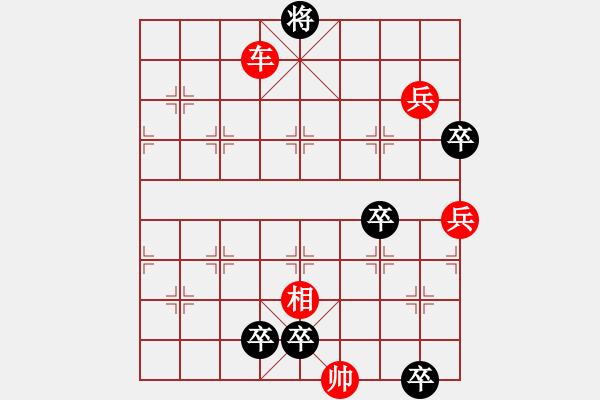 象棋棋谱图片:第239局 长坂救主 - 步数:10
