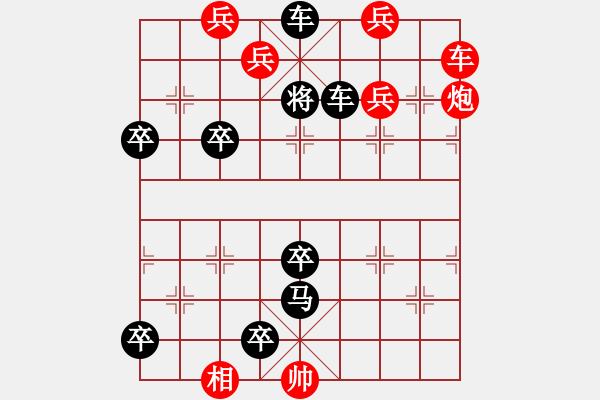 象棋棋谱图片:190局 五虎争雄 五虎下川 大五虎 - 步数:20