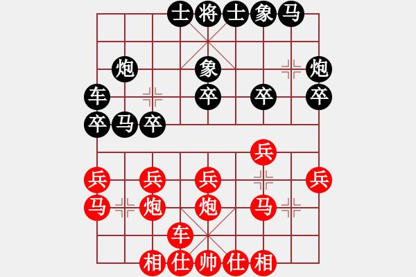 象棋棋谱图片:刘钰 先和 唐丹 - 步数:20
