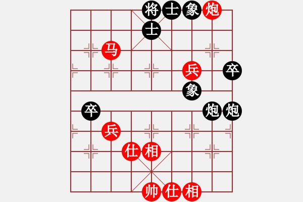 象棋棋谱图片:刘钰 先和 唐丹 - 步数:80