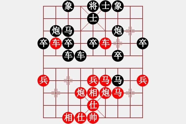 象棋棋谱图片:张学潮 先和 蔚强 - 步数:30