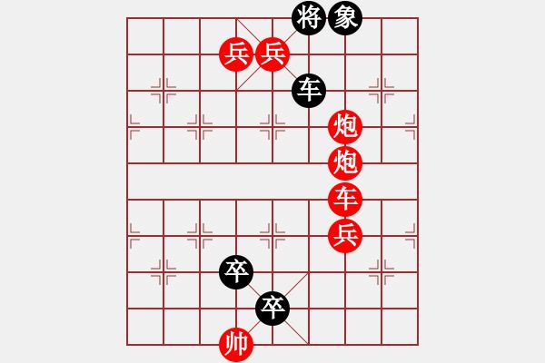象棋棋谱图片:第284局 庆之袭魏 - 步数:0