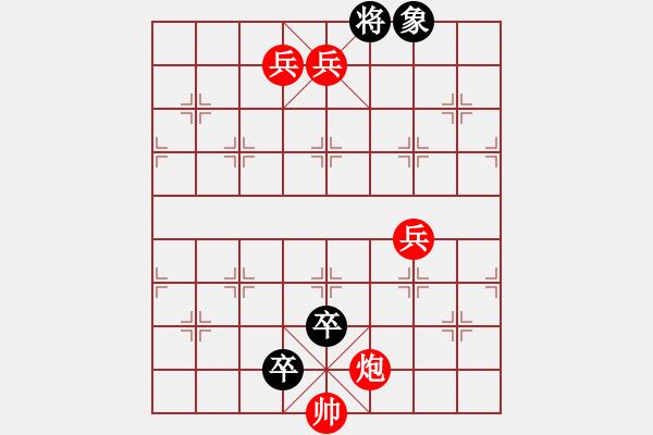象棋棋谱图片:第284局 庆之袭魏 - 步数:10