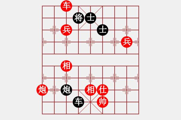 象棋棋谱图片:问君能有几多愁[红] -VS- 婷儿[黑] - 步数:150