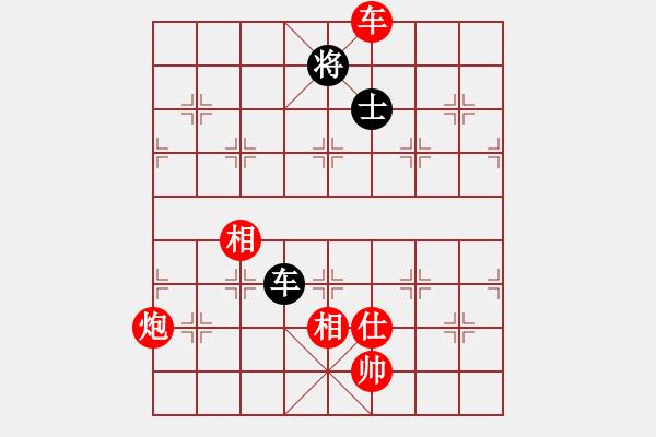 象棋棋谱图片:问君能有几多愁[红] -VS- 婷儿[黑] - 步数:197