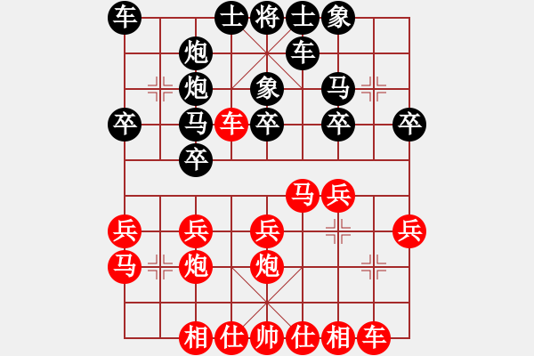 象棋棋谱图片:问君能有几多愁[红] -VS- 婷儿[黑] - 步数:20