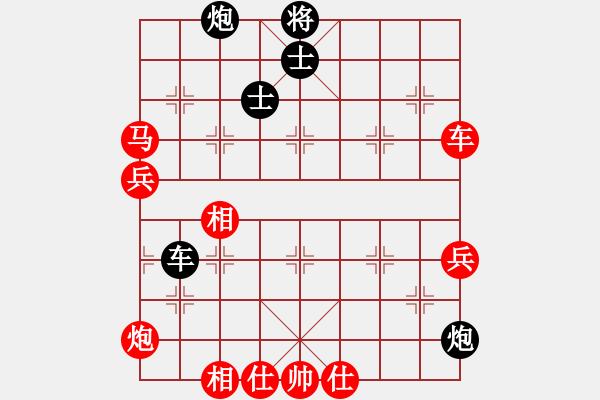 象棋棋谱图片:问君能有几多愁[红] -VS- 婷儿[黑] - 步数:70
