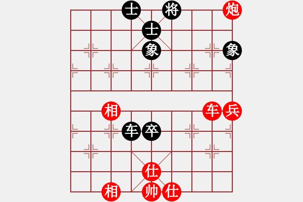 象棋棋谱图片:冷雨先胜渊深海阔 - 步数:100