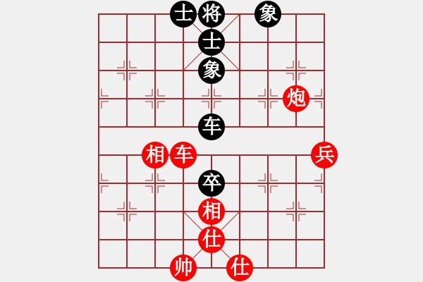 象棋棋谱图片:冷雨先胜渊深海阔 - 步数:90